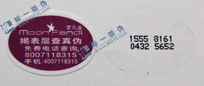 揭开式防伪标签