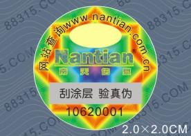 激光电码标签